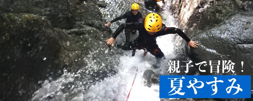 シャワークライミング, キャニオニング, 丹沢, 秦野, 神奈川 ,親子で冒険, アドベンチャー